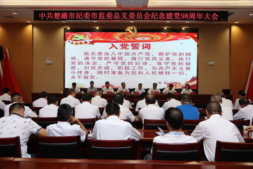 市纪委市监委举行庆祝建党98周年大会